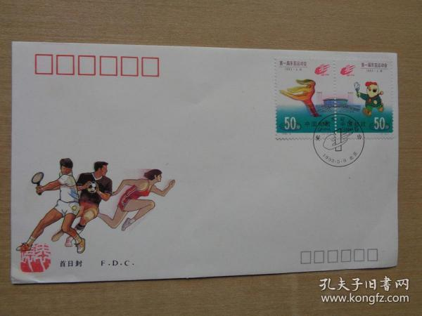 第一屆東亞運動會紀念郵票首日封