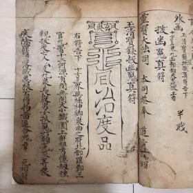 清手抄本〖霊寳符式〗20個筒頁