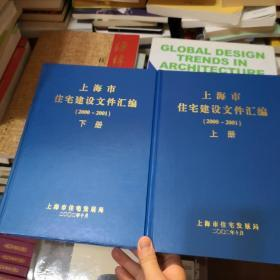 上海市住宅建设文件汇编(2000-2001)上下册