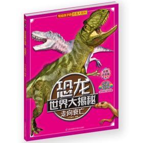 恐龙世界大揭秘·走向衰亡(彩绘注音版)