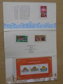 慶祝內蒙古自治區成立五十周年郵折