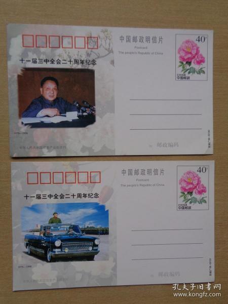 十一屆三中全會二十周年紀念明信片一套2枚