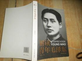 解读青年毛泽东