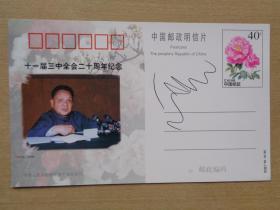 十一屆三中全會二十周年紀念明信片1枚