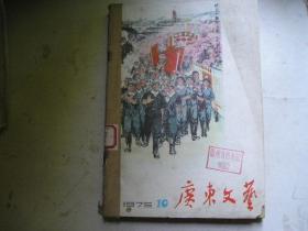 廣東文藝,1975年(10,11,12期)合訂本