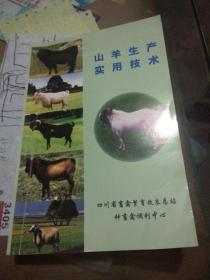 山羊生產實用技術