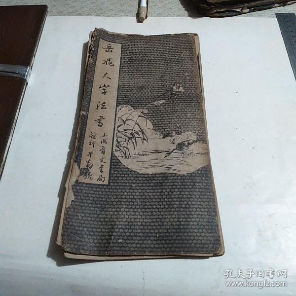 民國折經裝《岳飛大字法書》上海有文書局發行品如圖