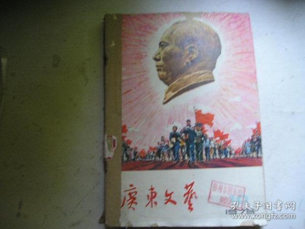 廣東文藝,1976年(10,11,12期)合訂本