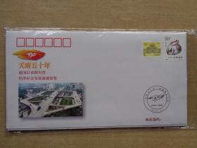 天府五十年——建國以來四川省經濟社會發展成就展覽紀念封一套5枚