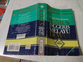 an English-Malay dictionary / Kamus Inggeris-Melayu Dewan(英语马来语词典)