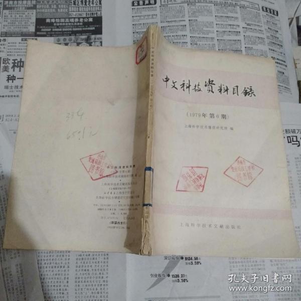 79.6中文科技資料目錄