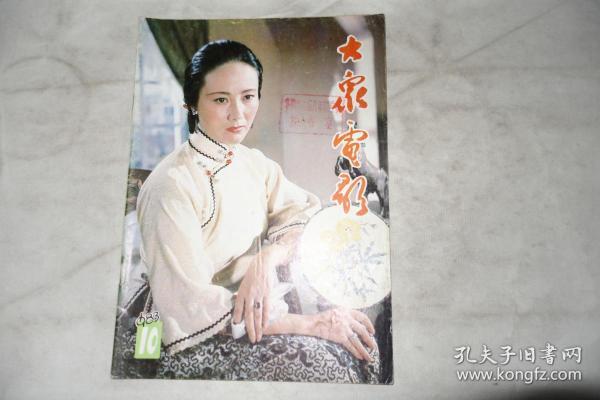 《大眾電影》,1983年第10期,館藏