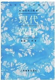 现代汉语 重订本 胡裕树 9787544435789