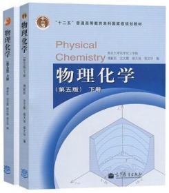物理化学 第五版 傅献彩 南大 上下册书