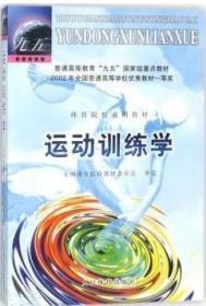 运动训练学 田麦久 人民体育出版社 9787500919919