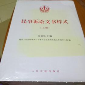 民事訴訟文書樣式(上、下)