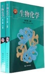正版旧书 生物化学 第三版 王镜岩 下册 上册2本9787040110890