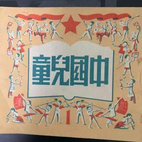 《中國兒童》雜志-創刊號
