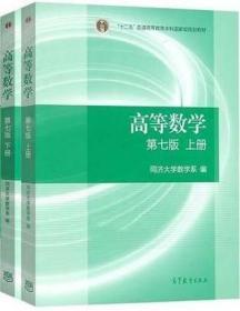 高等数学 同济大学第七版 7版上册 下册