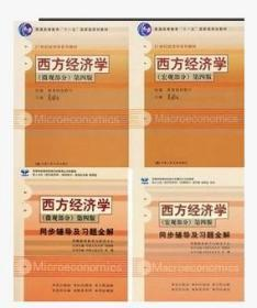 西方经济学 第四版 宏观 微观经济学 高鸿业
