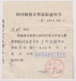 【任6件包郵掛】老票證收藏 1995年四川師范大學錄取通知書