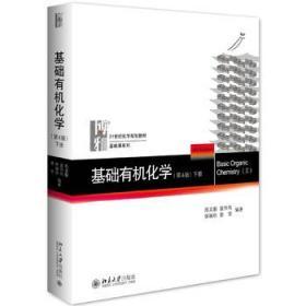 基础有机化学. 正版  邢其毅,裴伟伟,徐瑞秋,裴坚  9787301279434