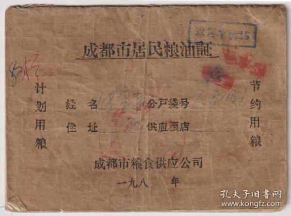 【任6件包郵掛】老金融票證 1980年成都市居民糧油證