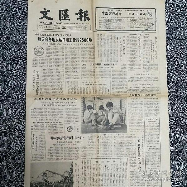 """《文匯報》(1985年9月28日)第4版有圖片報道:""""在黨的十二屆四中、五中全會和全國代表會議上"""",登載黨和國家領導人照片8幅。"""