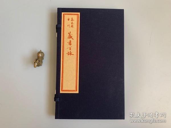 慕宋閣刊齊魯叢刻之二《藏書百詠》朱印本·大開本·小版心
