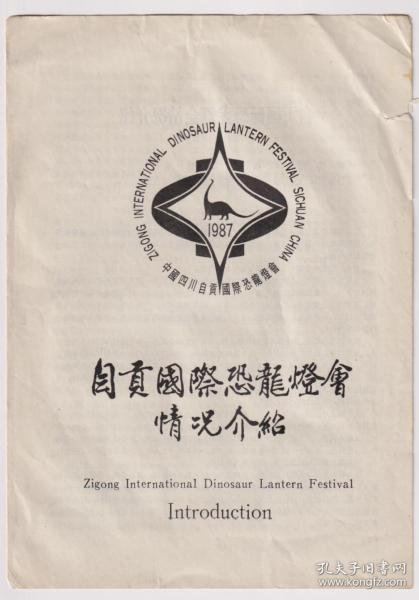 【任6件包郵掛】1987年自貢國際恐龍燈會情況介紹
