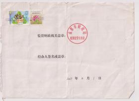 【任6件包郵掛】票證收藏 2007年 招商銀行 印花稅票