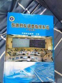 鐵路列車調度指揮系統(TDCS)