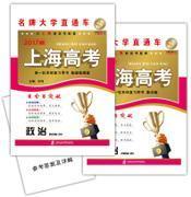 上海高考政治 基礎梳理篇+集訓篇+答案詳解 第一輪系統復習用書 名牌大學直通車與上海新高考配套輔導 上海社會科學院出版社