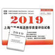 2019上海市高考英語教學質量評估試卷+答案 附錄上海教育考試院頒發上海高考英語樣卷2份涵蓋聽力對話語法選句填空 寫作四大新題型