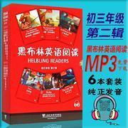 2018新版  黑布林英語閱讀 初三年級 第2輯(初中共6冊) 提供MP3鏈接 上海外語教育出版社 9/九年級英語課外分級讀物 9787544638999