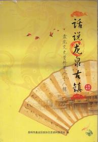 《話說龍泉古鎮》 【全彩印刷,刊有有關抗戰時期居住在龍泉鎮的名流的文章及老照片若干】