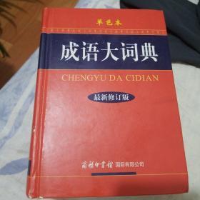成語大詞典(單色本)(最新修訂版)