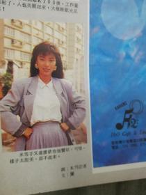 米雪劉玉翠8開彩頁