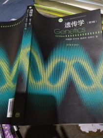 遺傳學(第3版)