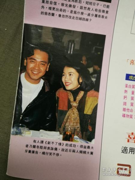 袁詠儀吳家麗爾冬升8開彩頁