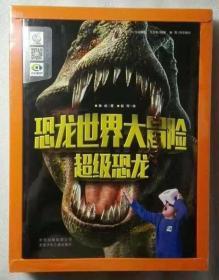 大開眼界  恐龍世界大冒險(禮品)