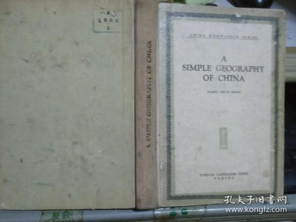 簡明中國地理(英文版)1958年1版1印