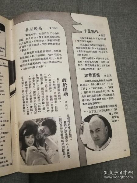 張國榮32開彩頁