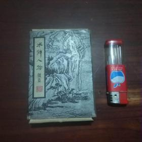 水滸人物撲克(54張全)