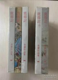 金庸 鹿鼎记 明河初版 全五册 近全新