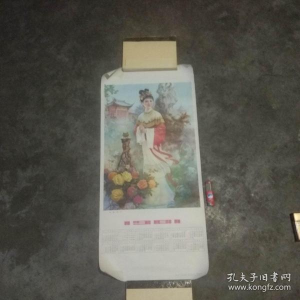 1981年年歷畫:貂蟬拜月(美女)(張德俊繪畫)(江蘇人民出版社1980年初版初印)(3開)
