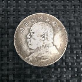 袁大頭銀元中華民國九年造銀元