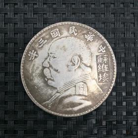 袁大頭銀元中華民國三年蘇維埃造銀元