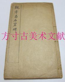 魏孝昌石窟碑  民國線裝老法帖 有正書局