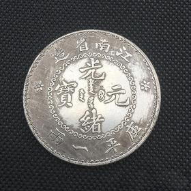 老江南光緒元寶庫平一兩銀元